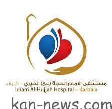 Photo of مستشفى الامام الحجة (عج) يستقبل مرضى القلب مجاناً خلال شهر رمضان