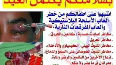 Photo of صحة كربلاء تحذر من استعمال الالعاب البلاستيكية والمصابيح الليزرية في عيد الفطر المبارك
