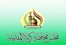 Photo of مجلس محافظة كربلاء المقدسة يعلن تعطيل الدوام الرسمي يوم الثلاثاء