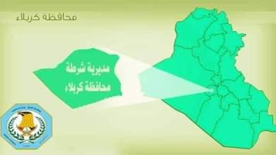 Photo of مكافحة أجرام كربلاء تتمكن من تنفيذ أكثر من (12) مذكرة قبض وتحري صادرة من القضاء العراقي