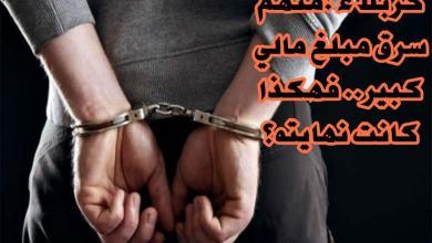 Photo of القبض على متهم بالسرقة في كربلاء