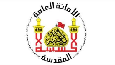 Photo of الامانة العامة للعتبة الحسينية المقدسة تنفي تعرض المتظاهرين للمراقد المقدسة