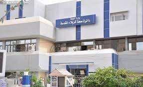 Photo of انطلاق العيادة الطبية الالكترونية في كربلاء