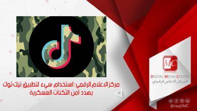 Photo of مركز الاعلام الرقمي : استخدام سيء لتطبيق تيك توك يهدد أمن الثكنات العسكرية