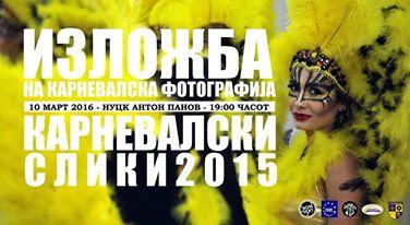 Изложба Карневалска фотографија