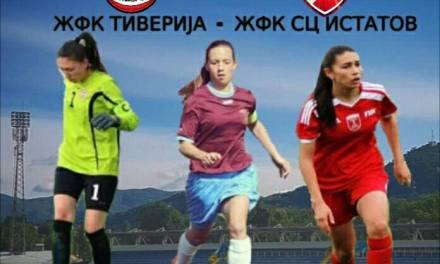 КУП титулата  во женски фудбал за Тиверија Струмица  или Истатов Дојран  – утре Финале на Младост