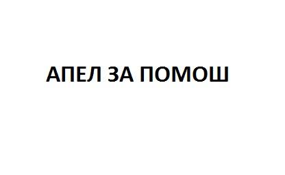 Апел за помош  за Матеј Стоилов VIP-ONE 143-489