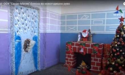 """ООУ """"Сандо Масев"""" светна во новогодишно руво"""