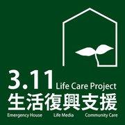 3.11生活復興支援プロジェクト・ロゴ