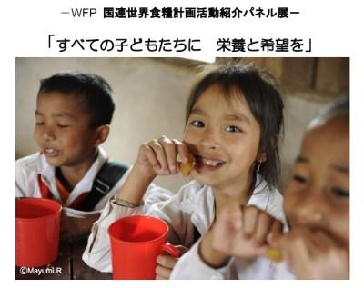 WFP活動紹介パネル展「すべての子どもたちに栄養と希望を」より