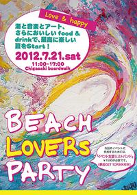 「BEACH LOVERS PARTY」のチラシ(タウンニュース茅ヶ崎版より)
