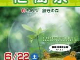 植樹祭チラシ