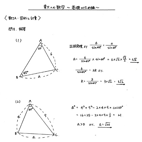todai_sugaku_kiso_1a_8a