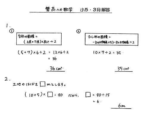 iwako_sugaku_s5_201703a