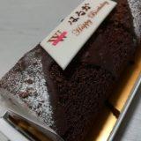 ヴィタメールのチョコレートケーキ