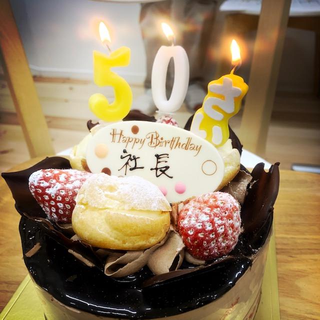 50歳誕生日ケーキ