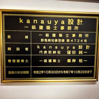 1級建築士事務所kanauya