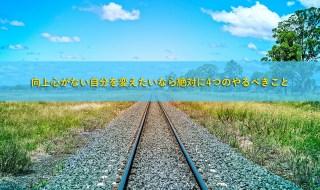 train-tracks-1226546_12801