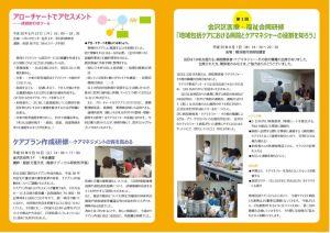 magazine30_1-4のサムネイル