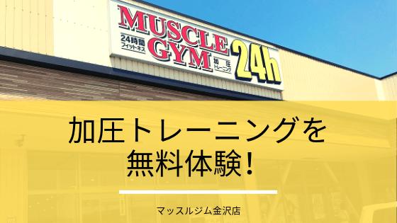 gym kanazawa