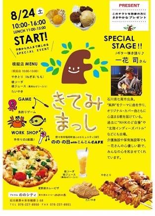 ishikawa_event
