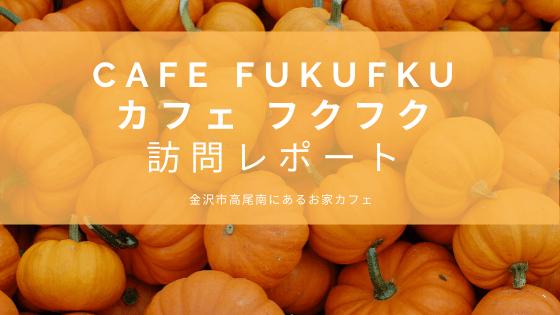 fcafe-fukufuku