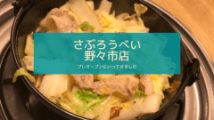 saburoubei-nonoischi
