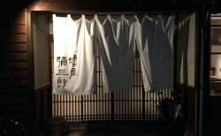 ビブグルマン 石川・金沢 ー日本料理・居酒屋編ー