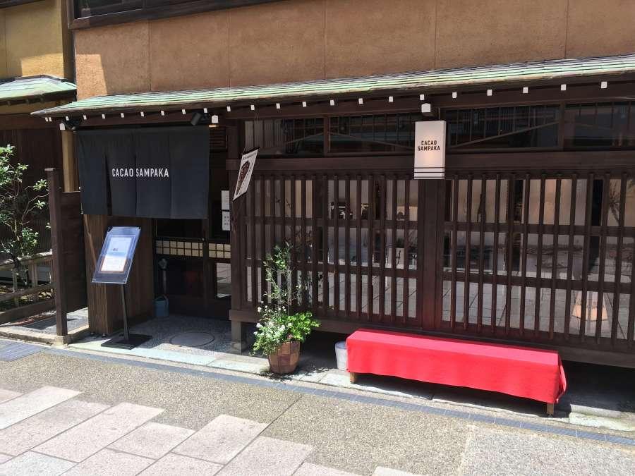 にし茶屋 CACAO SAMPAKA(カカオ サンパカ金沢店) 閉店