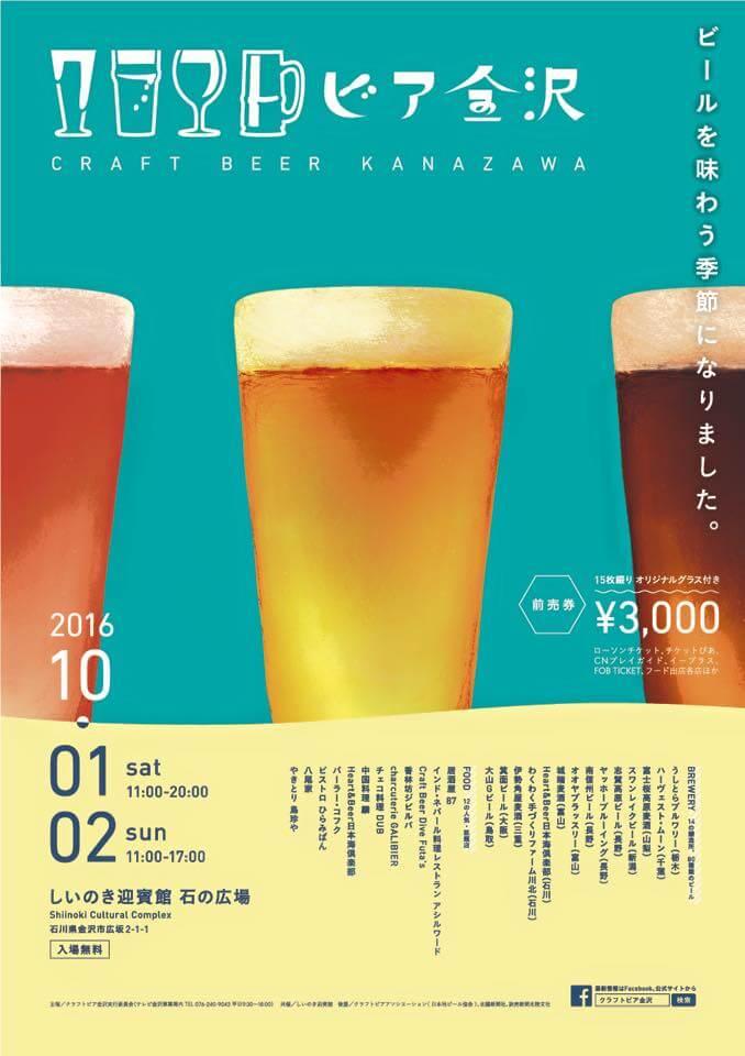 地ビールの祭典!! クラフトビア金沢!!! いよいよ明日から