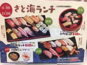 激安回転寿司「 能登 回転寿司 さと海 」へ行ってみた !!