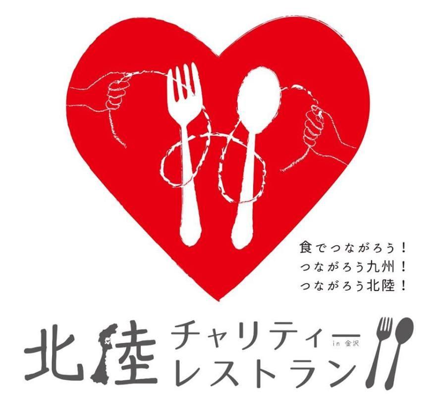 1日限りのスペシャル!! 北陸チャリティーレストラン in おみちょ