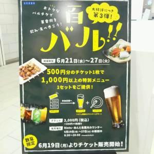 27日までの期間限定!! 「百バル」第3弾 絶賛開催中 !!