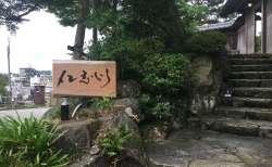 割烹料亭「 仁志川 」で日本庭園を眺めながのお食事。ランチタイムに優雅なひとときを