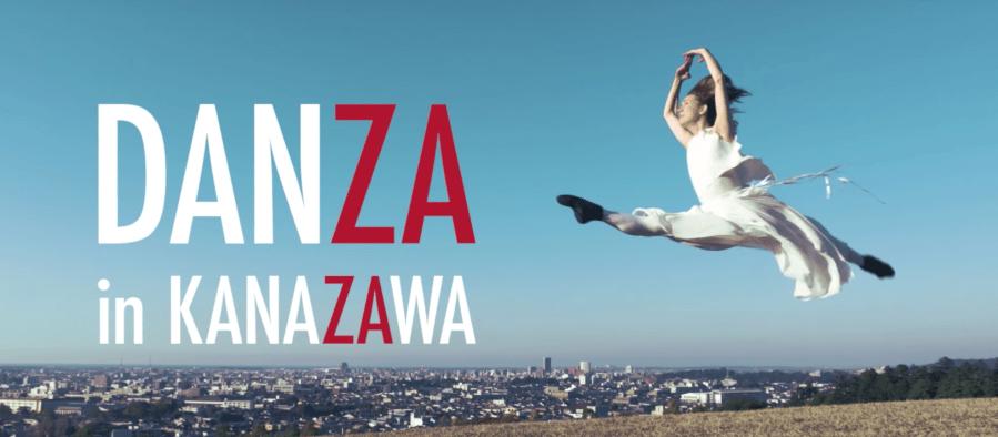 みんなでシェアしよう!! 金沢プロモーション動画「DANZA IN KANAZAWA」