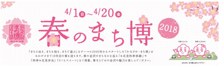 「 春のまち博 2018 」本日からスタート