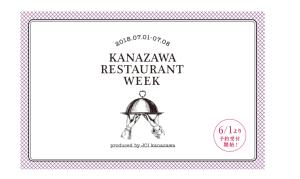 金沢の有名店が夢のコラボ!! 「KANAZAWA RESTAURANT  WEEK」を見逃すな!!