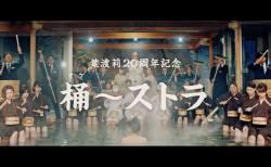 石川県 加賀の温泉旅館「葉渡莉」20周年記念ムービーが凄いことになってる!
