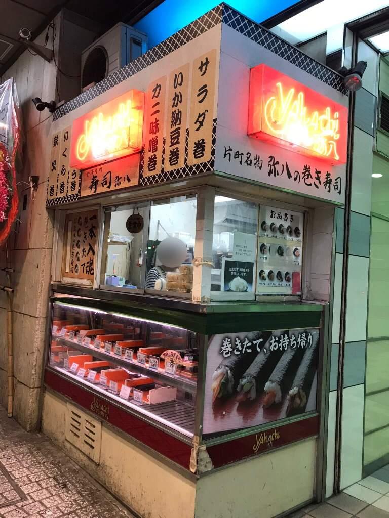 片町名物「 弥八 」の巻き寿司買って見た !!