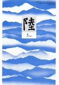 閑中俳句日記(別館) -関悅史-: 「陸」2014年5月號