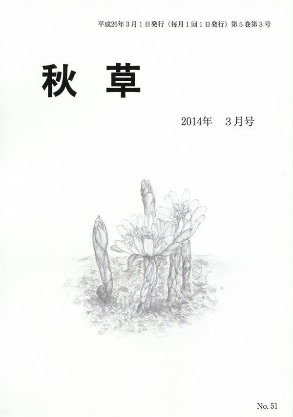 閑中俳句日記(別館) -関悅史-: 「秋草」2014年3月號