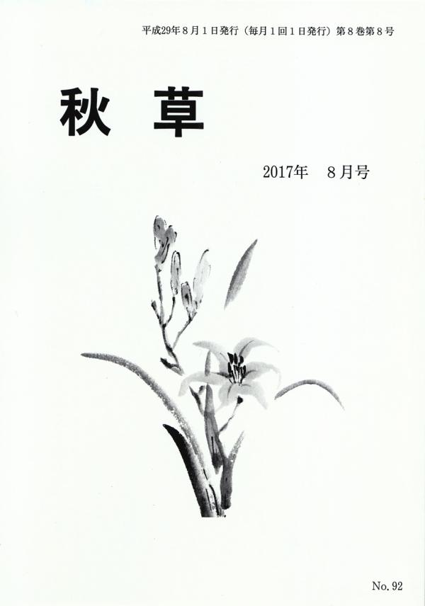 閑中俳句日記(別館) -関悅史-: 「秋草」2017年8月號