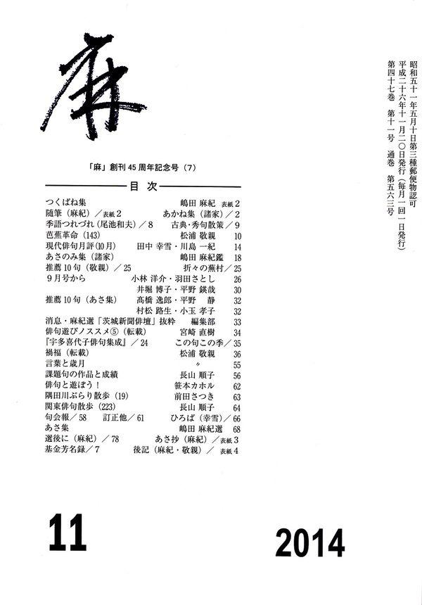 閑中俳句日記(別館) -関悦史-: 「麻」2014年11月号