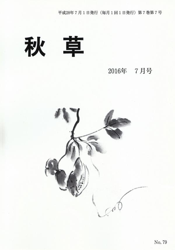 閑中俳句日記(別館) -関悅史-: 「秋草」2016年7月號