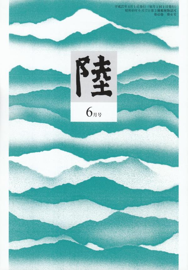 閑中俳句日記(別館) -関悅史-: 「陸」2015年6月號