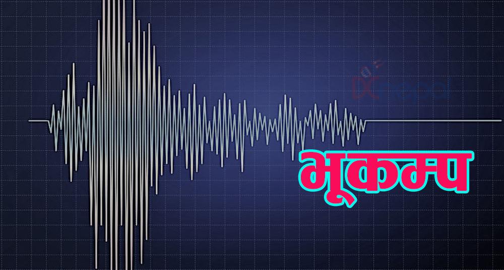 बाजुरामा चार रेक्टरको भूकम्प
