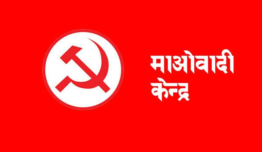 प्रदेश सरकारको समर्थन फिर्ता लिने माओवादी केन्द्रको तयारी