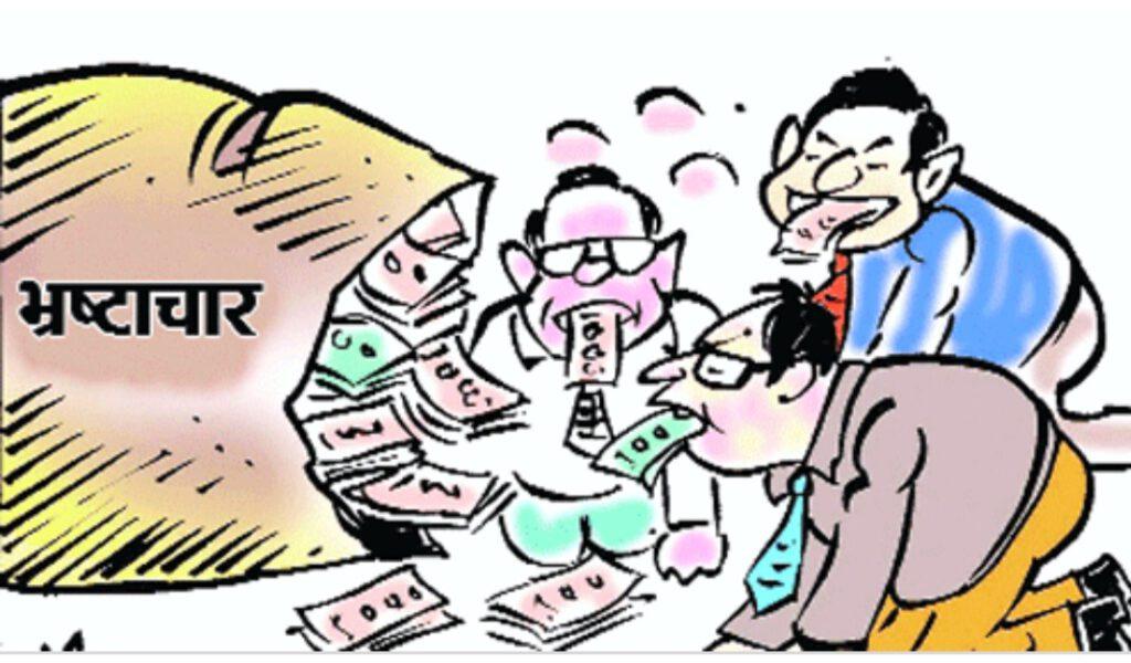 नेपालमा भ्रष्टाचार बढेको ट्रान्सपरेन्सी इन्टरनेशनलको निश्कर्ष