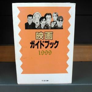 映画ガイドブック1999 ちくま文庫