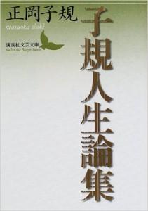 子規人生論集 講談社文芸文庫